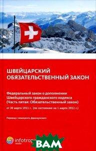 Купить Швейцарский обязательственный закон. Федеральный закон о дополнении Швейцарского гражданского кодекса (Часть 5. Обязательный закон), Инфотропик Медиа, 978-5-9998-0137-1