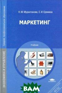 Купить Маркетинг, Академия, Н. М. Мурахтанова, Е. И. Еремина, 978-5-7695-9249-2