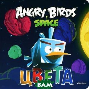 Купить Angry Birds: Space. Цвета, Machaon, 978-5-389-04497-5