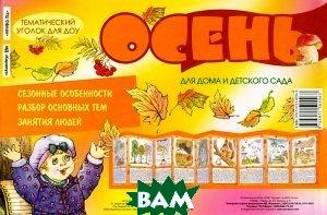 Купить Тематический уголок для ДОУ. Детские болезни (ширмочка), Карапуз, В. А. Шипунова, 978-5-9715-0554-9