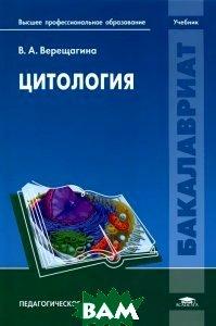 Купить Цитология, Академия, В. А. Верещагина, 978-5-7695-8711-5