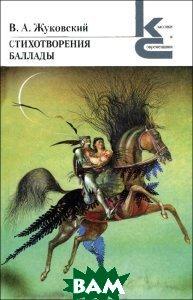 Купить В. А. Жуковский. Стихотворения. Баллады, Художественная литература, 978-5-280-03439-6