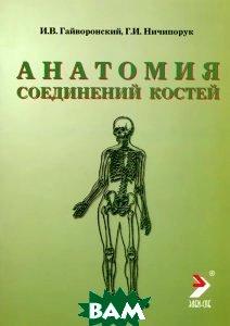 Купить Анатомия соединений костей, ЭЛБИ-СПб, И. В. Гайворонский, Г. И. Ничипорук, 978-5-93979-124-3