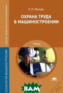 Купить Охрана труда в машиностроении, Неизвестный, В. М. Минько, 978-5-7695-9283-6