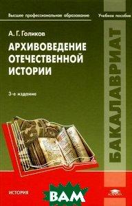 Архивоведение отечественной истории, Академия, А. Г. Голиков, 978-5-7695-9011-5  - купить со скидкой
