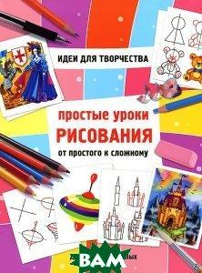 Купить Простые уроки рисования.От простого к сложному, Неизвестный, Майорова Ю.А., 978-5-904623-90-6
