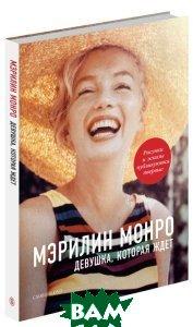 Купить Мэрилин Монро. Девушка, которая ждет, СЛОВО/SLOVO, 978-5-387-00507-7