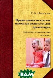 Православная воскресная школа как воспитательная организация. Социально-педагогический потенциал
