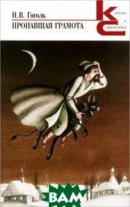 Купить Пропавшая грамота, Художественная литература, Н. В. Гоголь, 978-5-280-03409-9