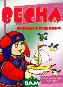 Купить Беседы с ребенком. Весна (12 карточек с заданиями), Карапуз, Шипунова В., 978-5-9715-0544-0