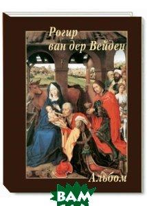 Купить Рогир ван дер Вейден. Альбом, БЕЛЫЙ ГОРОД, 978-5-7793-4132-5