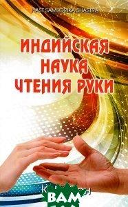 Купить Индийская наука чтения руки, Профит Стайл, К. К. Сен, 5-98857-244-8