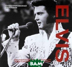 Купить Elvis. Иллюстрированная биография, АСТРЕЛЬ, Мэри Клейтон, 978-5-271-44645-0