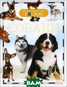 Купить Собаки (изд. 2012 г. ), Росмэн-Пресс, И. В. Травина, 978-5-353-05958-5