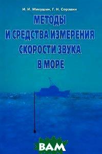 Купить Методы и средства измерения скорости звука в море, Судостроение, И. И. Микушин, Г. Н. Серавин, 978-5-73550-757-4