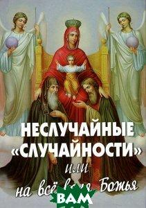 Новая Мысль / Неслучайные `случайности`, или На все воля Божья