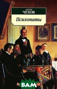 Купить Психопаты, Азбука, Азбука-Аттикус, Антон Чехов, 978-5-389-03100-5