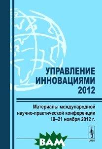 Управление инновациями-2012. Материалы международной научно-практической конференции 19-21 ноября 2012 г.