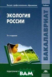 Купить Экология России, Академия, 978-5-7695-9399-4