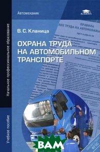 Купить Охрана труда на автомобильном транспорте, Академия, В. С. Кланица, 978-5-7695-9411-3