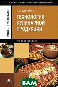 Купить Технология кулинарной продукции, Академия, Л. З. Шильман, 978-5-7695-6926-5