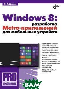 Купить Windows 8. Разработка Metro-приложений для мобильных устройств, БХВ-Петербург, Дронов Владимир Александрович, 978-5-9775-0832-2