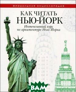 Купить Как читать Нью-Йорк. Интенсивный курс по архитектуре Нью-Йорка, РИПОЛ КЛАССИК, Уилл Джонс, 978-5-386-04796-2