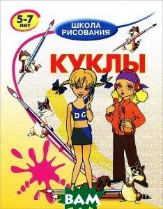 Купить Куклы (изд. 2008 г. ), Литература, В. С. Хрусталев, 978-5-488-01830-3