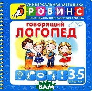 Купить Говорящий логопед. От 3 до 5 лет, Робинс, А. Чубуков, 978-5-4366-0059-8
