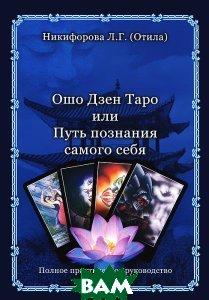 Купить Ошо Дзен Таро, или Путь познания самого себя, Велигор, Никифорова Любовь Григорьевна (Отила), 978-5-88875-116-9