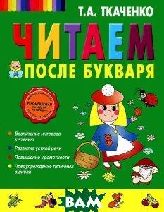 Купить Читаем после Букваря, Неизвестный, Т.А. Ткаченко, 978-5-699-60305-3