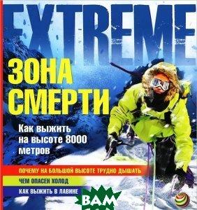 Купить Зона смерти. Как выжить на высоте 8000 метров, АСТ-Пресс Книга, Пайпер Росс, 978-5-462-01340-9