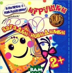 Купить Загадки-невидимки. Игрушки. Книжка с наклейками. Для детей от 2 лет, Карапуз, Н. В. Томашевская, 978-5-97150-519-8