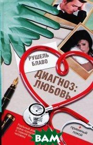 Купить Диагноз: любовь, АСТРЕЛЬ, Рушель Блаво, 978-5-271-44985-7