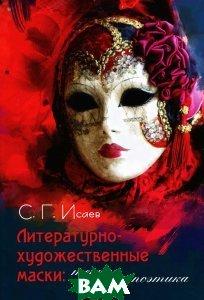 Купить Литературно-художественные маски: теория и поэтика, Дмитрий Буланин, С. Г. Исаев, 978-5-86007-712-6