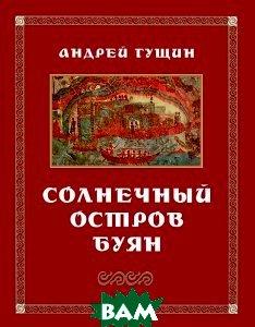 Купить Солнечный остров Буян, Водолей, Андрей Гущин, 978-5-91763-120-2