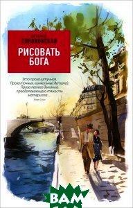 Купить Рисовать Бога, ЛЕНИЗДАТ, Наталия Соколовская, 978-5-4453-0010-6