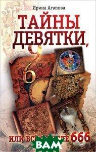 Купить Тайны девятки, или все о числе 666, Аквариум-Принт, Ирина Агапова, 978-5-4238-0211-0
