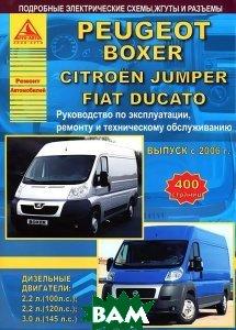 Купить Peugeot Boxer/Citroen Jumper/Fiat Ducato с 2006 г рук.по рем.экспл. и обслуживание(Арго (АНИ)), Неизвестный, 978-5-9545-0020-2