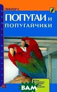 Купить Попугаи и попугайчики. Виды. Содержание. Разведение. Лечение заболеваний, Аквариум-Принт, Г. Пинтер, 978-5-9934-0065-5
