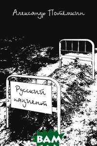 Купить Русский пациент, ПоРог, Александр Потемкин, 978-5-902377-41-2