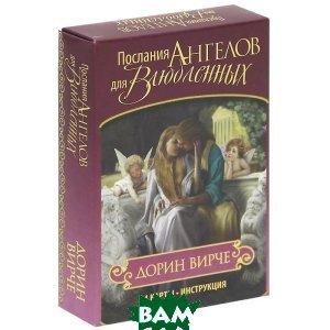 Купить Послания ангелов для влюбленных, ПОПУРРИ, Дорин Вирче, 978-985-15-1690-8