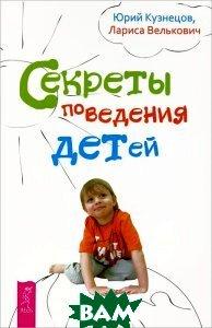Купить Секреты поведения детей, ИГ `Весь`, Юрий Кузнецов, Лариса Велькович, 978-5-9573-2540-6