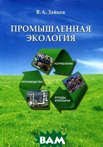 Промышленная экология: учебное пособие