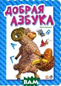 Купить Добрая азбука, Ранок, Ирина Солнышко, 978-966-313-930-2