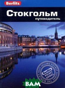 Купить Стокгольм. Путеводитель, Гранд-Фаир, Норман Ренауф, 978-5-8183-1815-8