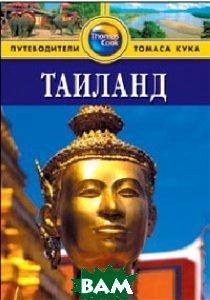 Таиланд: Путеводитель. - 3-е изд., перераб. и доп.