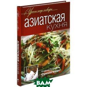 Купить Азиатская кухня. Оригинальные рецепты от профессионалов, Олма Медиа Групп, коллектив, 978-5-373-04871-2