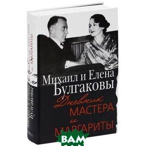 Михаил и Елена Булгаковы. Дневник Мастера и Маргариты