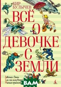 Купить Все о девочке с Земли, АЗБУКА, Кир Булычев, 978-5-389-04709-9